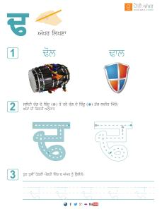 Punjabi_Alphabets_Worksheets-page-19