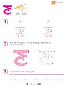 Punjabi_Alphabets_Worksheets-page-20