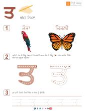 Punjabi_Alphabets_Worksheets-page-21