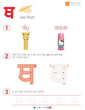 Punjabi_Alphabets_Worksheets-page-22