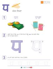 Punjabi_Alphabets_Worksheets-page-24