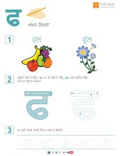 Punjabi_Alphabets_Worksheets-page-27