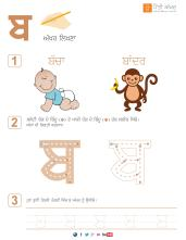 Punjabi_Alphabets_Worksheets-page-28