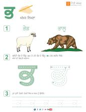 Punjabi_Alphabets_Worksheets-page-29