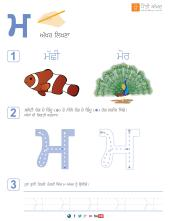 Punjabi_Alphabets_Worksheets-page-30