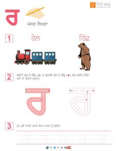 Punjabi_Alphabets_Worksheets-page-32