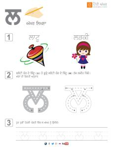 Punjabi_Alphabets_Worksheets-page-33