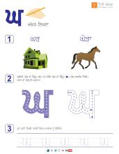 Punjabi_Alphabets_Worksheets-page-9